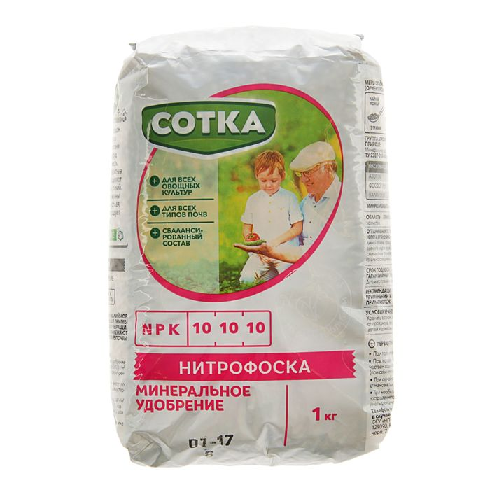 Удобрение Минеральное Сотка Нитрофоска брик, 1 кг