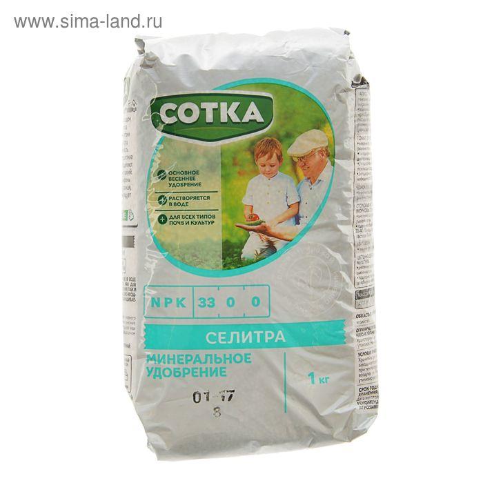 Удобрение Минеральное Сотка Селитра брик, 1 кг