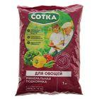 Удобрение Сотка Для Овощей пакет, 1 кг