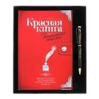 """Набор подарочный """"Красная книга"""" ежедневник 96 листов+ручка"""