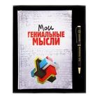 """Набор подарочный """"Мои гениальные мысли"""" ежедневник 96 листов+ручка"""