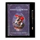"""Набор подарочный """"Наполеоновские планы"""" ежедневник 96 листов+ручка"""