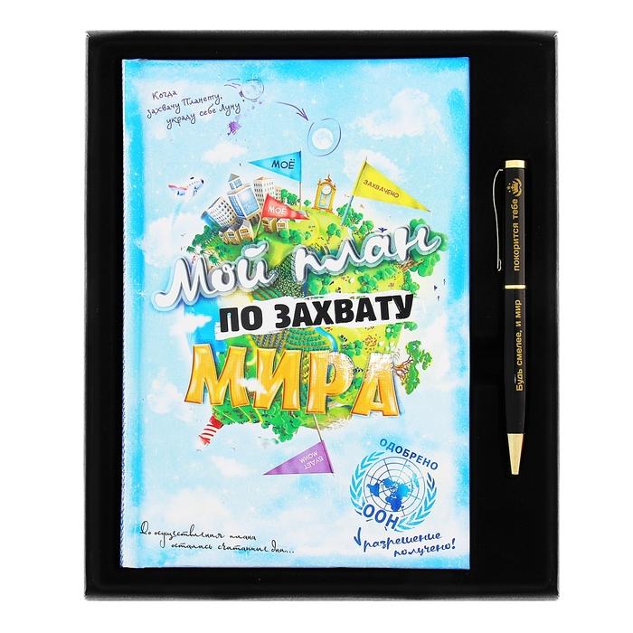 """Набор подарочный """"План по захвату мира"""" ежедневник 96 листов+ручка"""