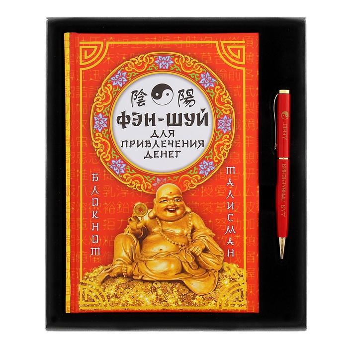 """Набор подарочный """"Фэн-Шуй для привлечения денег"""" ежедневник 96 листов+ручка"""