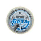 """Пули """"Бета"""", 4,5 мм, 0,52 г, целевые (плоские), 300 шт"""