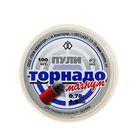 """Пули """"Торнадо-Магнум"""", 4,5 мм, 0,78 г, металлопластиковые со свинц сердеч, 100 шт"""