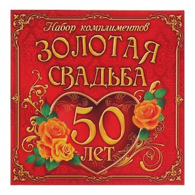 """A set of magnets compliment """"the Wedding 50 years"""""""
