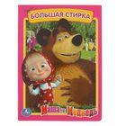 "Книжка-картон 160х220 мм, ""Маша и медведь. Большая стирка"""