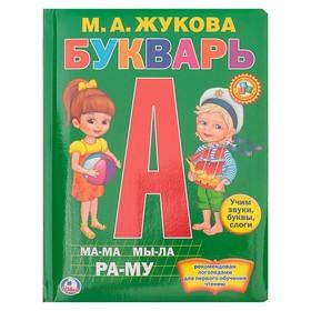 «Букварь», Жукова М. А., подарочный, с пухлой обложкой