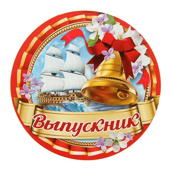 "Набор наклеек на одежду ""Выпускник"" 5 шт."