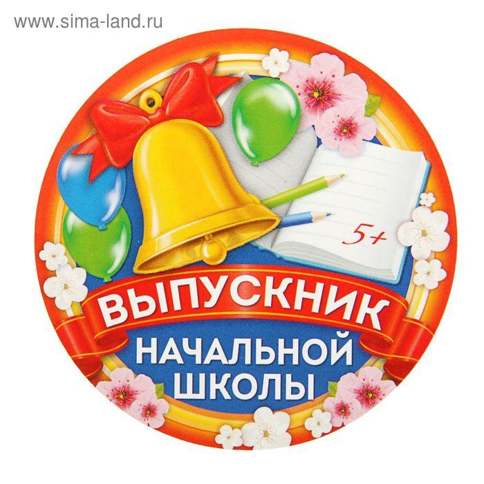 """Набор наклеек на одежду """"Выпускник начальной школы"""" 5 шт."""