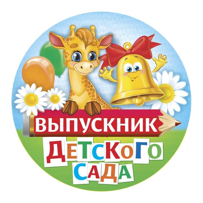 """Набор наклеек на одежду """"Выпускник детского сада"""" 5 шт."""