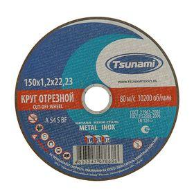 Круг отрезной по металлу TSUNAMI A 54 S BF L, 150 х 22 х 1.2 мм Ош