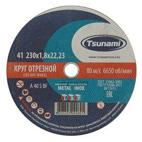 Круг отрезной по металлу TSUNAMI A 40 R/S BF L, 230 х 22 х 1.8 мм Ош