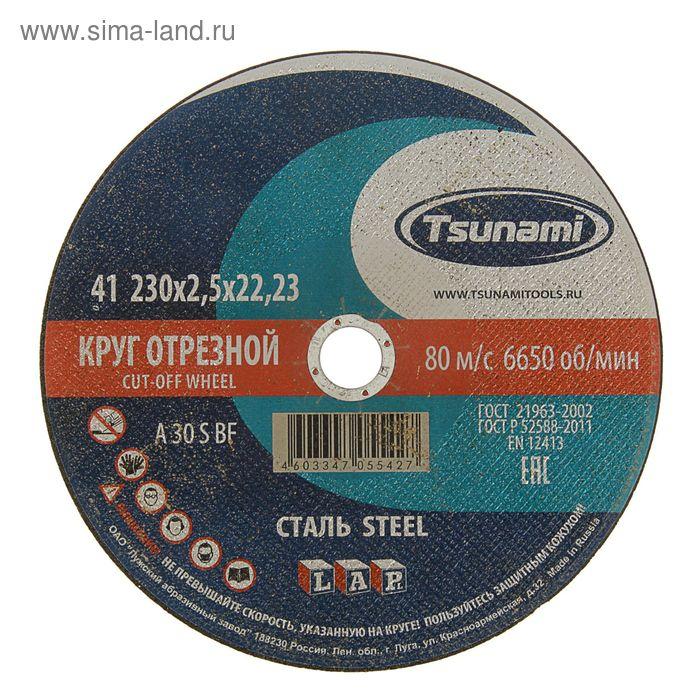 Круг отрезной по металлу TSUNAMI A 30 R/S BF L, 230 х 22 х 2.5 мм