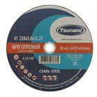 Круг отрезной по металлу TSUNAMI A 24 R/S BF L, 230 х 22 х 3 мм