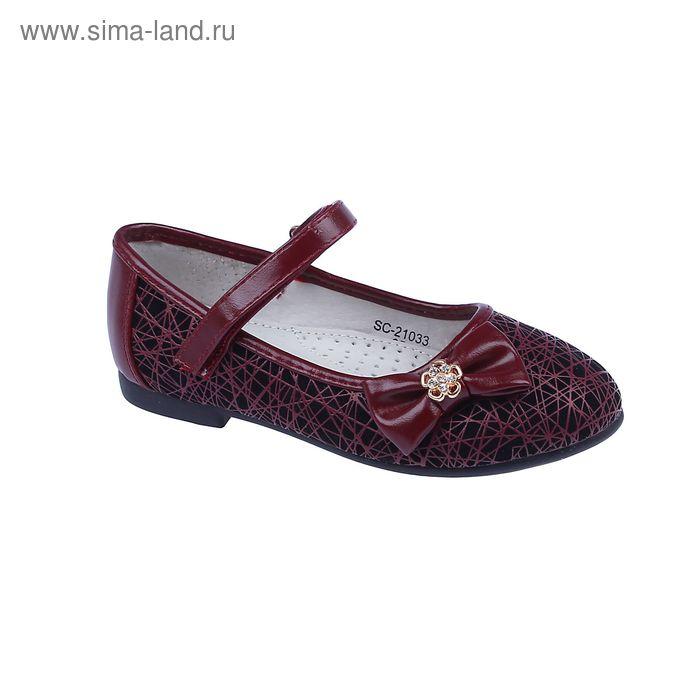 Туфли дошкольные арт. 21033-SC (бордо) (р. 29)