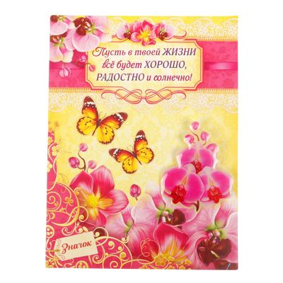 """Card with icon fill """"May all be happy and Sunny!"""""""