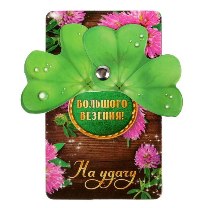 Мая поздравлением, магнитная открытка с сюрпризом