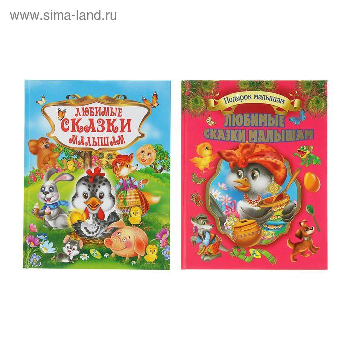 Подарок малышам «Любимые сказки малышам»