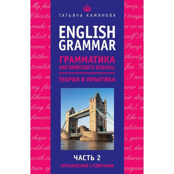 English Grammar. Грамматика английского языка: теория и практика. Часть II. Упражнения с ключами