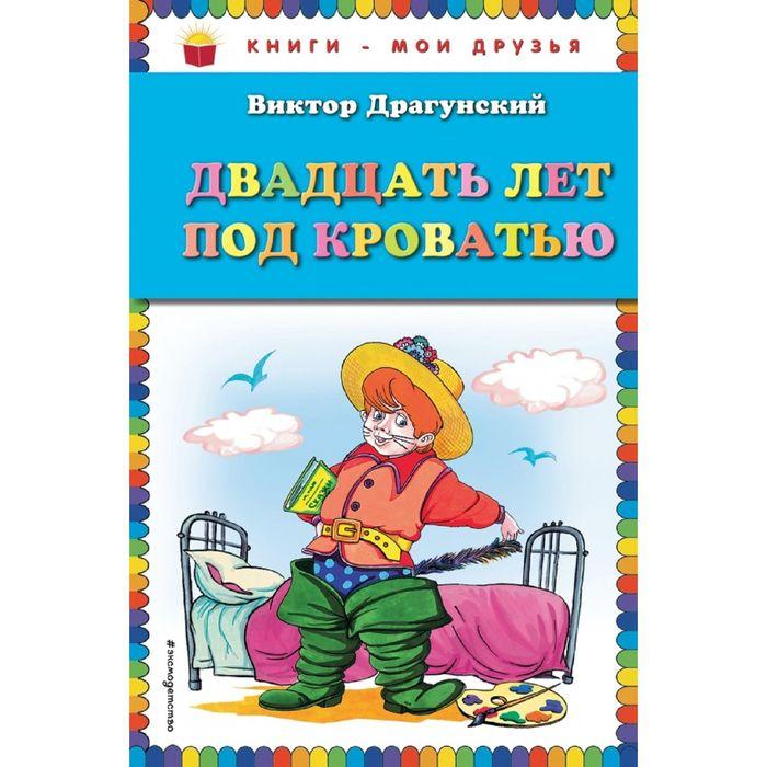 Двадцать лет под кроватью (ил. А. Разуваева). Драгунский В. Ю.