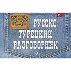 Русско-турецкий разговорник. Логвиненко И. А.
