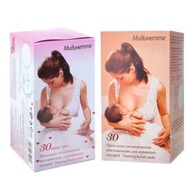 Прокладки на грудь «Midinette» Эконом, 30 шт.
