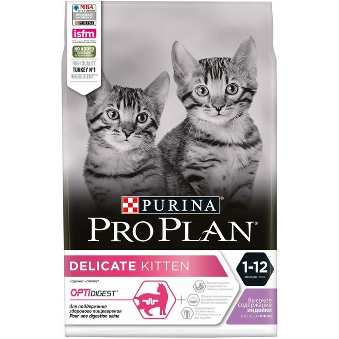 Сухой корм PRO PLAN  для котят с чувствительным пищеварением, индейка, 3 кг