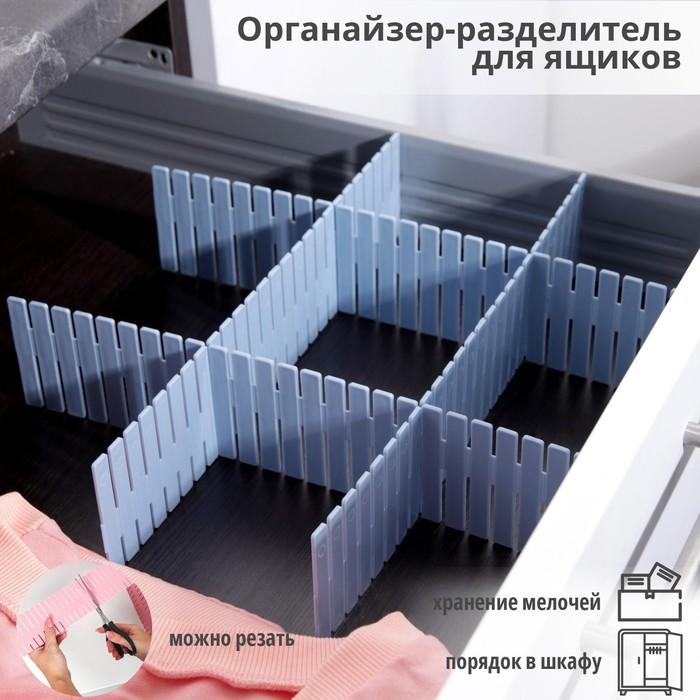 Органайзер-разделитель для ящиков 4 шт, цвет МИКС