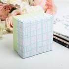 Коробка подарочная 9 х 9 х 5 см
