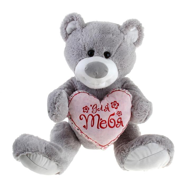 """Мягкая игрушка мишка серый с сердцем """"Для тебя"""""""