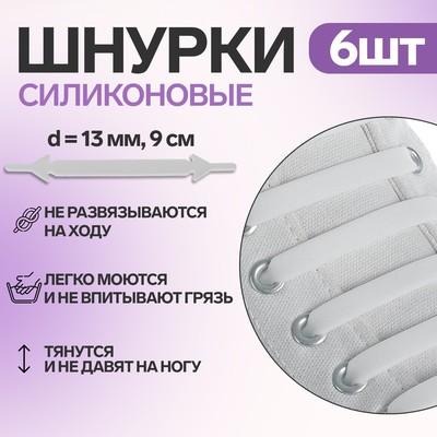 Набор силиконовых шнурков, 6шт, с плоским сечением, 13мм, 9см, цвет белый