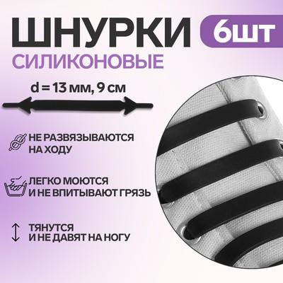 Набор силиконовых шнурков, 6шт, с плоским сечением, 13мм, 9см, цвет чёрный