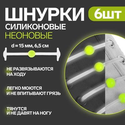 Набор силиконовых шнурков, 6шт, с круглым сечением, светящиеся в темноте, 12мм, 6,5см, цвет белый/жёлтый неон