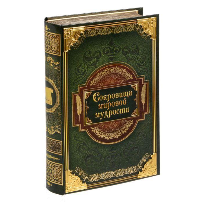 """Книга-сейф """"Сокровища мировой мудрости"""" с металлическим элементом"""