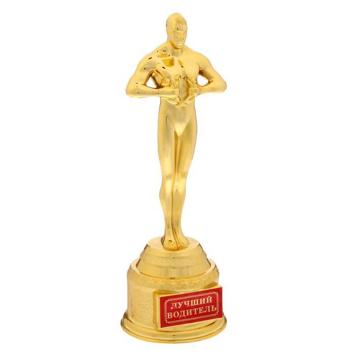 """Мужская фигура Оскар """"Лучший водитель"""""""