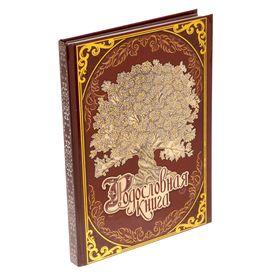 Родословная книга «Древо», 56 листов, 16,5 х 24 см