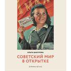 """Книга Шабурова О. """"Советский мир в открытке"""""""
