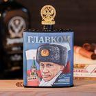 """Фляжка с крышкой """"Путин"""", 210 мл"""