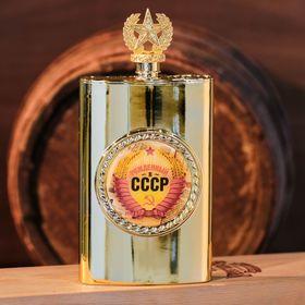 """Фляжка """"Рожденный в СССР"""", 300 мл"""
