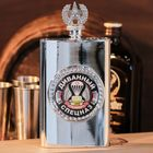 """Flask """"Couch commandos"""", 300 ml"""