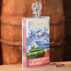 """Flask """"Russia is the territory of courage,"""" 300 ml"""