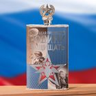 "Flask ""defend the Homeland"", 300 ml"