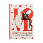 """Папка для свидетельства о заключении брака """"LOVE"""", А5, ламинированное"""