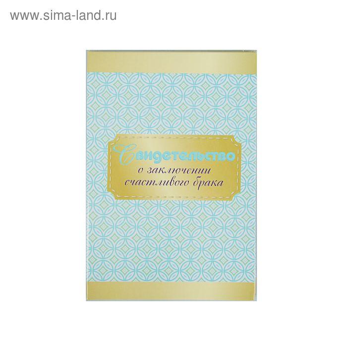 """Свидетельство о заключении брака """"Орнамент"""", 20,5 х 14,2 см, ламинированное"""