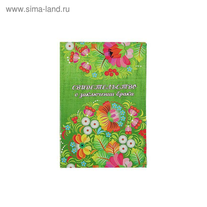 """Свидетельство о заключении брака """"Цветущий сад"""", 20,5 х 14,2 см, ламинированное"""