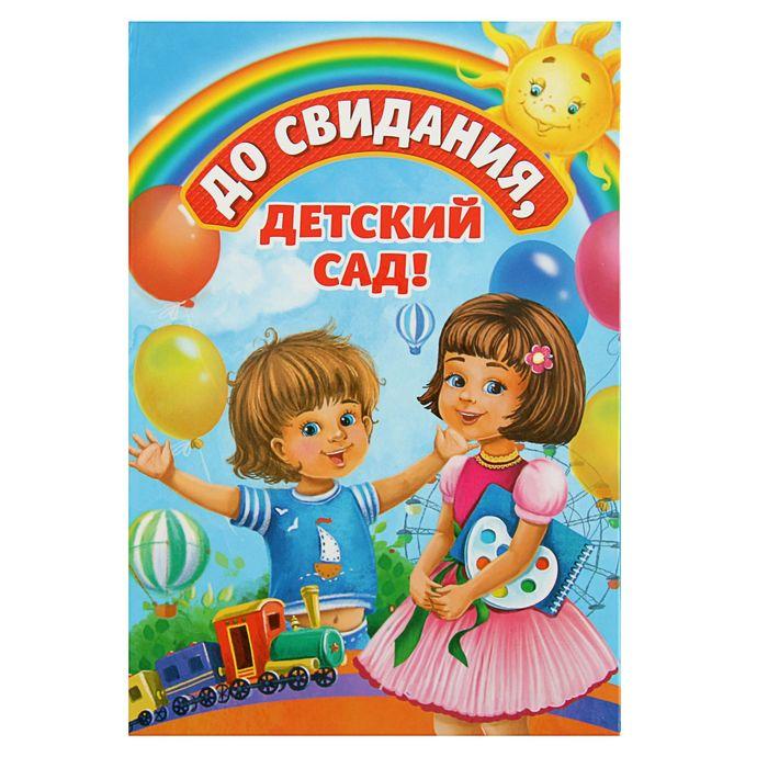 Детские открытки к выпуску из детского