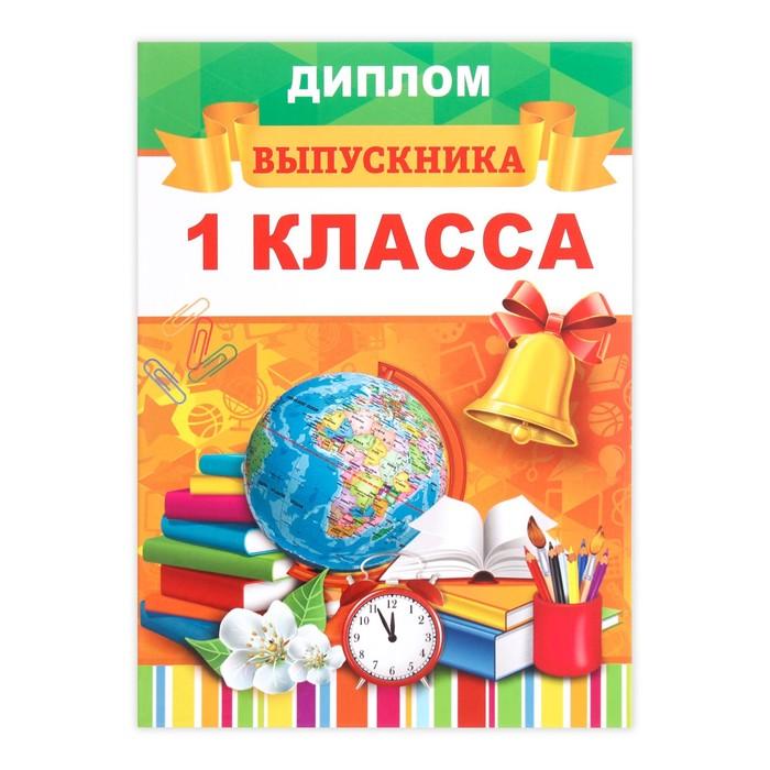 """Диплом выпускника """"Выпускник 1 класса"""""""