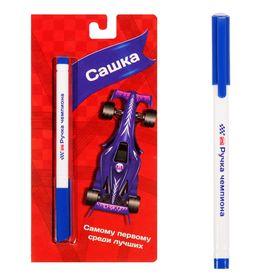 """Ручка на открытке """"Сашка"""""""